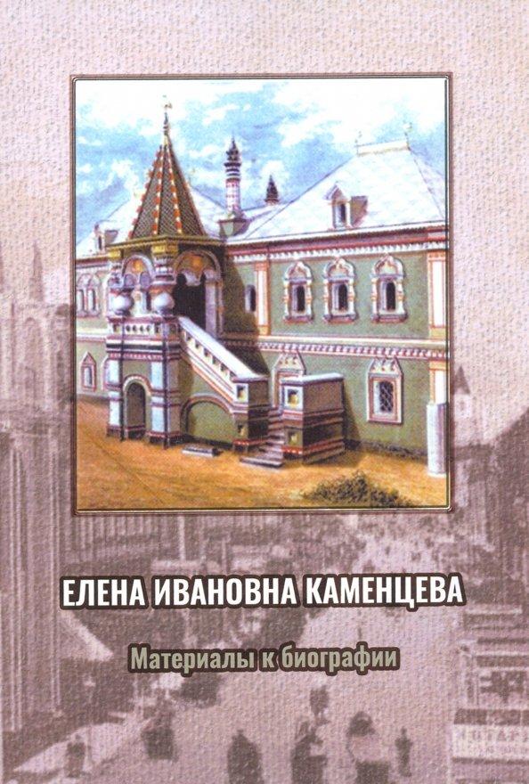 Елена Ивановна Каменцева. Материалы к биографии