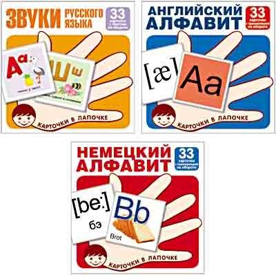 Звуки русского языка, английский и немецкий алфавит. Комплект из трех наборов карточек