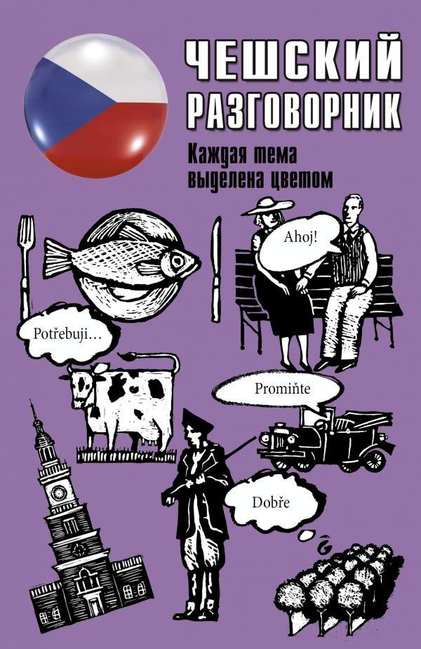 Чешский разговорник. Каждая тема выделена цветом