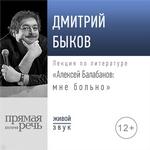 Лекция «Алексей Балабанов: мне больно»
