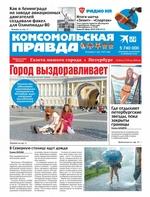 Комсомольская Правда. Санкт-Петербург 80п-2020