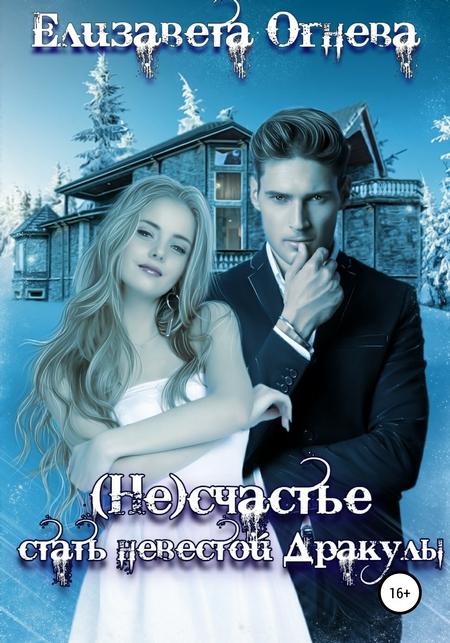 (Не)счастье стать невестой Дракулы