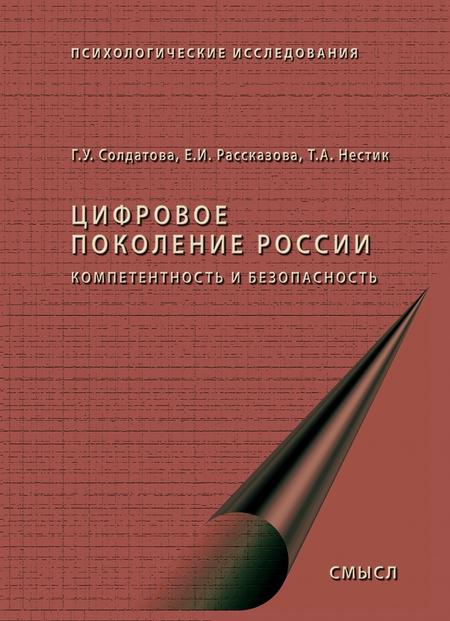 Цифровое поколение России: компетентность и безопасность
