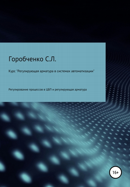 Курс «Регулирующая арматура в системах автоматизации»