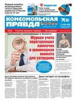 Комсомольская Правда. Санкт-Петербург 80-2020