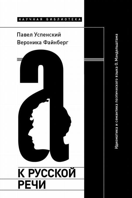 К русской речи: Идиоматика и семантика поэтического языка О. Мандельштама