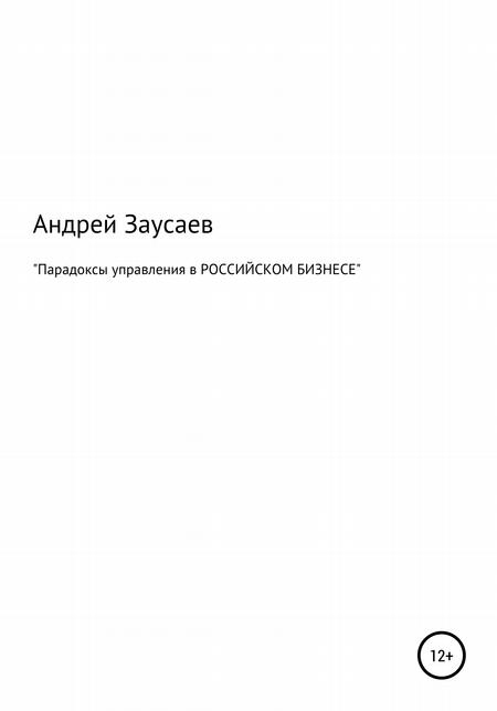 Парадоксы управления в российском бизнесе