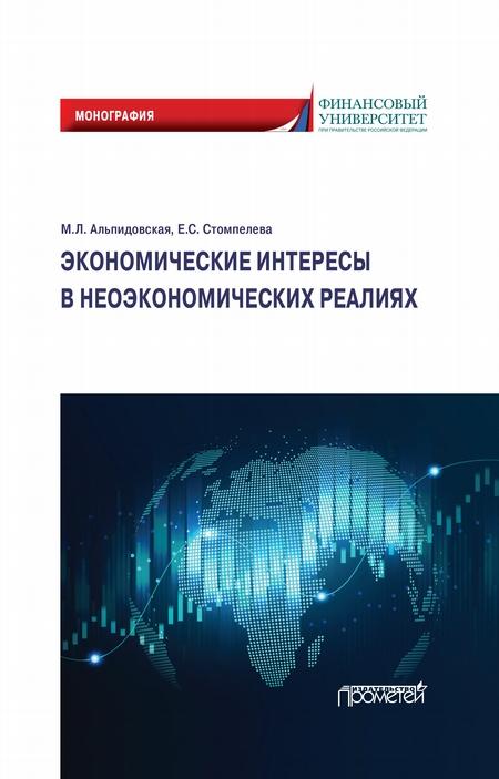 Экономические интересы в неэкономических реалиях