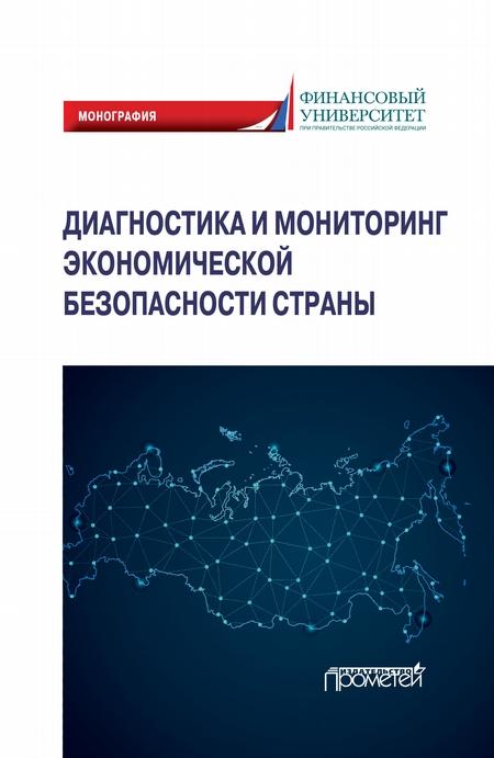 Диагностика и мониторинг экономической безопасности страны
