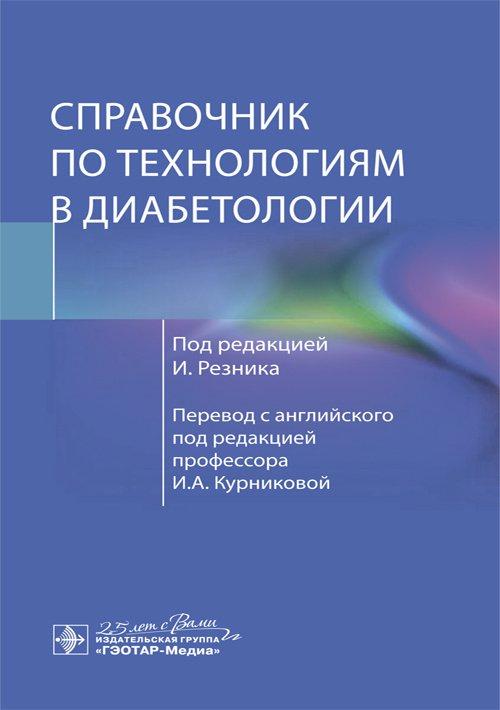 Справочник по технологиям в диабетологии