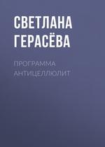 Программа антицеллюлит