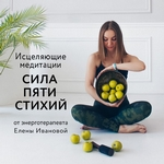 Исцеляющие медитации «Сила пяти стихий»