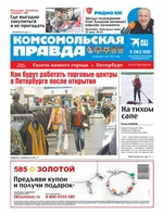 Комсомольская Правда. Санкт-Петербург 81-2020