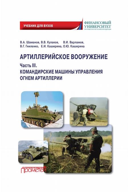 Артиллерийское вооружение. Часть III. Командирские машины управления огнем артиллерии