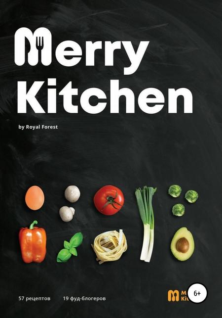 Рецепты Merry Kitchen. Книга кулинарных рецептов от популярных фуд-блогеров