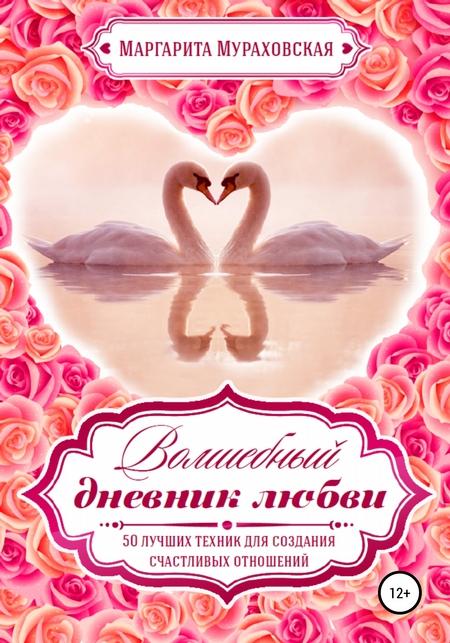 Волшебный дневник любви