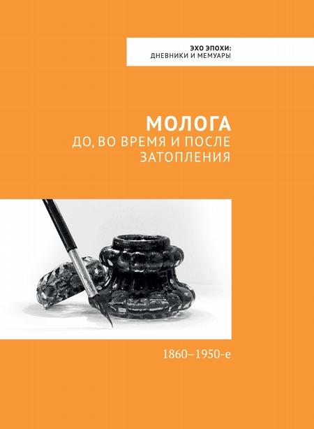 Молога: до, во время и после затопления. 1860-1950-е