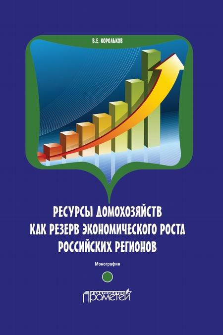 Ресурсы домохозяйств как резерв экономического роста российских регионов