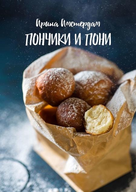 Пончики ипони