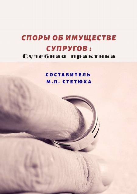 Споры обимуществе супругов: судебная практика