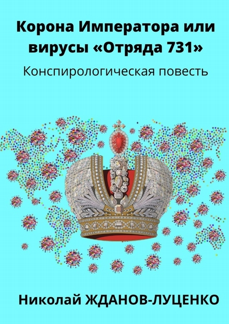 Корона Императора, или Вирусы «Отряда731». Конспирологическая повесть