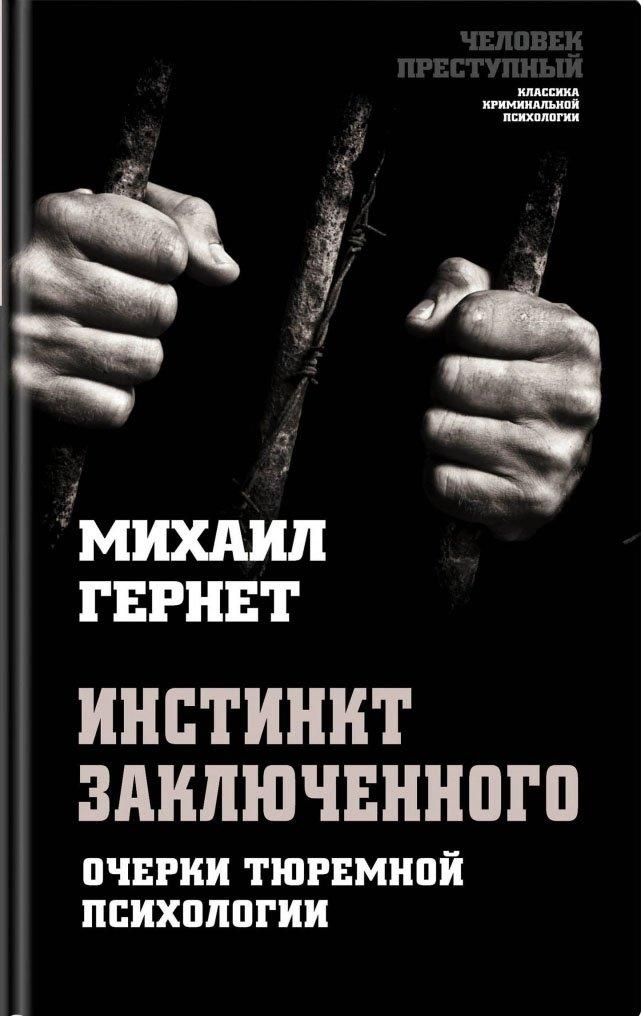 Инстинкт заключенного. Очерки тюремной психологии