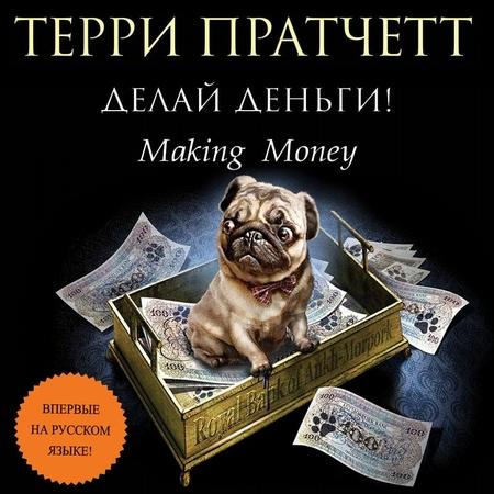 Делай деньги!
