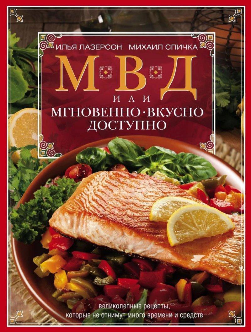 МВД, или Мгновенно, вкусно, доступно. Великолепные рецепты, которые не отнимут много времени и средств