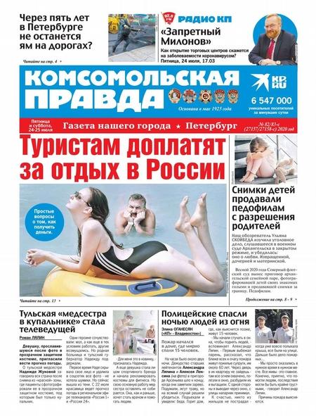 Комсомольская Правда. Санкт-Петербург 82-83с-2020