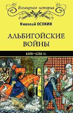Альбигойские войны. 1208 - 1216 гг.