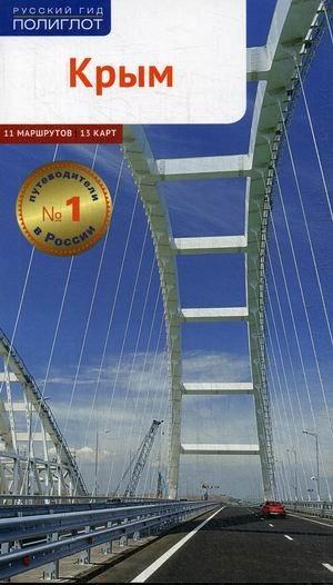 Крым. 11 маршрутов. 15 карт