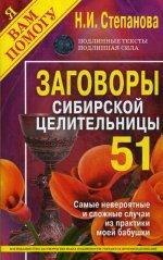Заговоры сибирской целительницы. Вып. 51 (обл.)