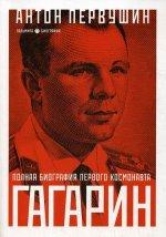 Гагарин. Полная биография первого космонавта