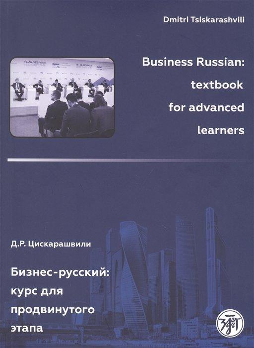 Бизнес-русский: курс для продвинутого этапа