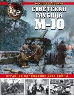 Советская гаубица М-10. Странное воплощение бога войны