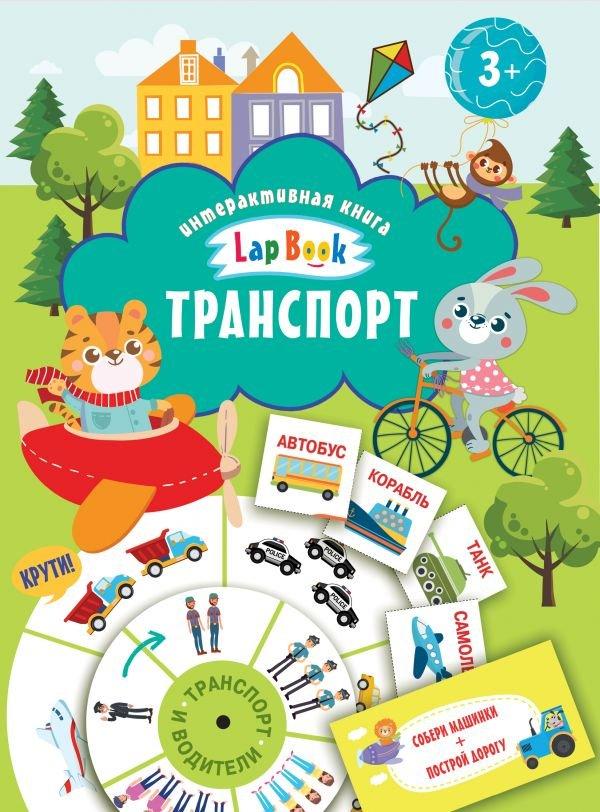 Транспорт. Интерактивная книга. Lap Book. 3+