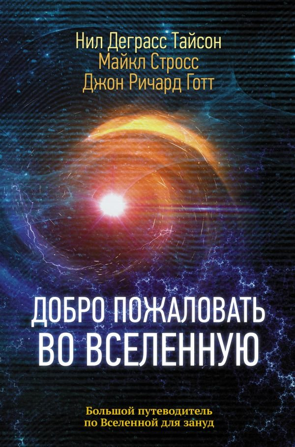 Добро пожаловать во Вселенную. Большой путеводитель по Вселенной для зануд