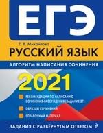 ЕГЭ-2021. Русский язык. Алгоритм написания сочинения