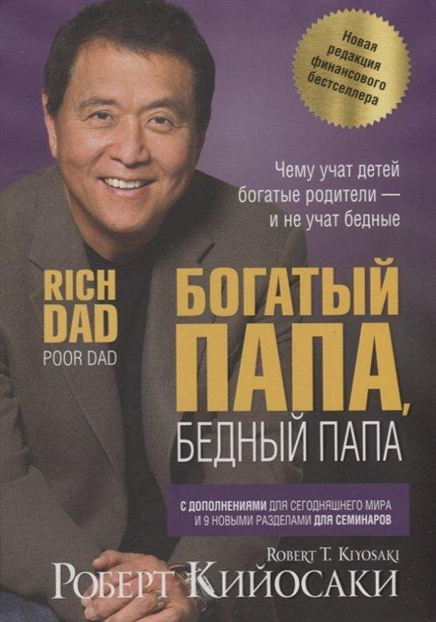 Богатый папа, бедный папа. Чему учат богатые родители - и не учат бедные
