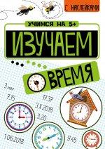 Учимся на 5+. Изучаем время. С наклейками