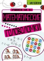 Учимся на 5+. Математические головоломки. С наклейками