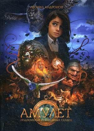 Амулет:.Подземелье украденных сердец. Книга первая
