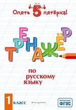 Тренажер по русскому языку. 1 класс