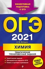 ОГЭ 2021. Химия. Тематические тренировочные задания
