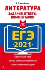 ЕГЭ-2021. Литература. Задания, ответы, комментарии