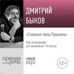Лекция «Главные темы Пушкина»