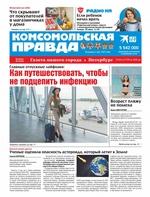 Комсомольская Правда. Санкт-Петербург 84ч-2020
