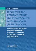 Юридическая регламентация лицензирования медицинской деятельности: проблемные вопросы правоприменения,  судебная практика и образцы судебных документов