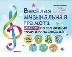 Веселая музыкальная грамота. Альбом №1 по сольфеджио и фортепиано для детей