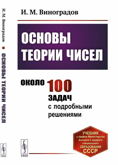 Основы теории чисел. Около 100 задач с подробными решениями